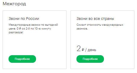 Мегафон Межгород