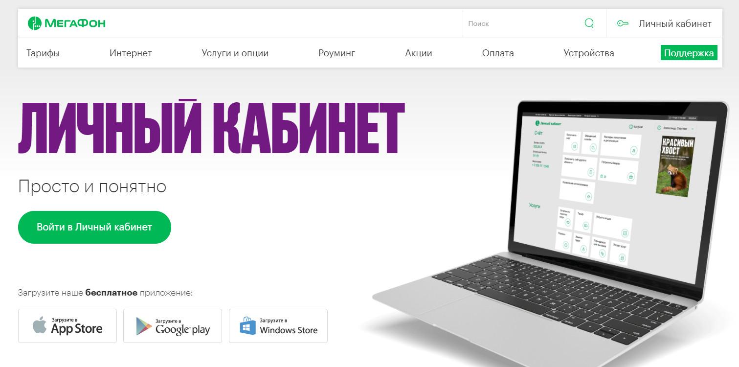 Мегафон Личный кабинет - официальный сайт.