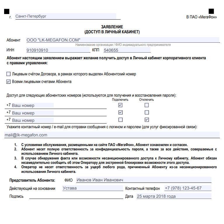 Заявление на доступ в личный кабинет для юридических лиц (ООО, ИП)