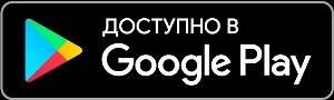 Загрузить приложение Личный кабинет Мегафон в Google Play