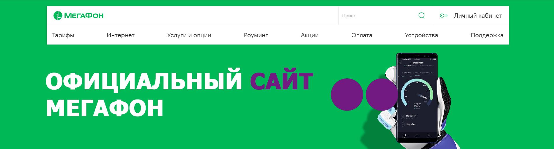 Мегафон официальный сайт в интернете