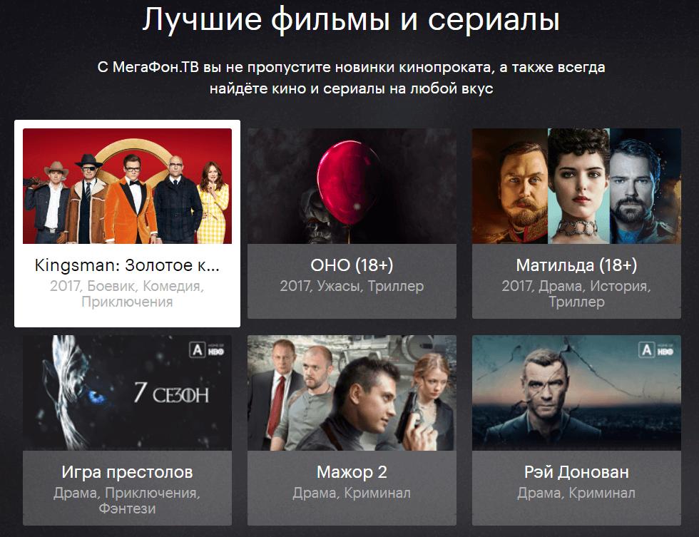 Лучшие фильмы в Мегафон ТВ