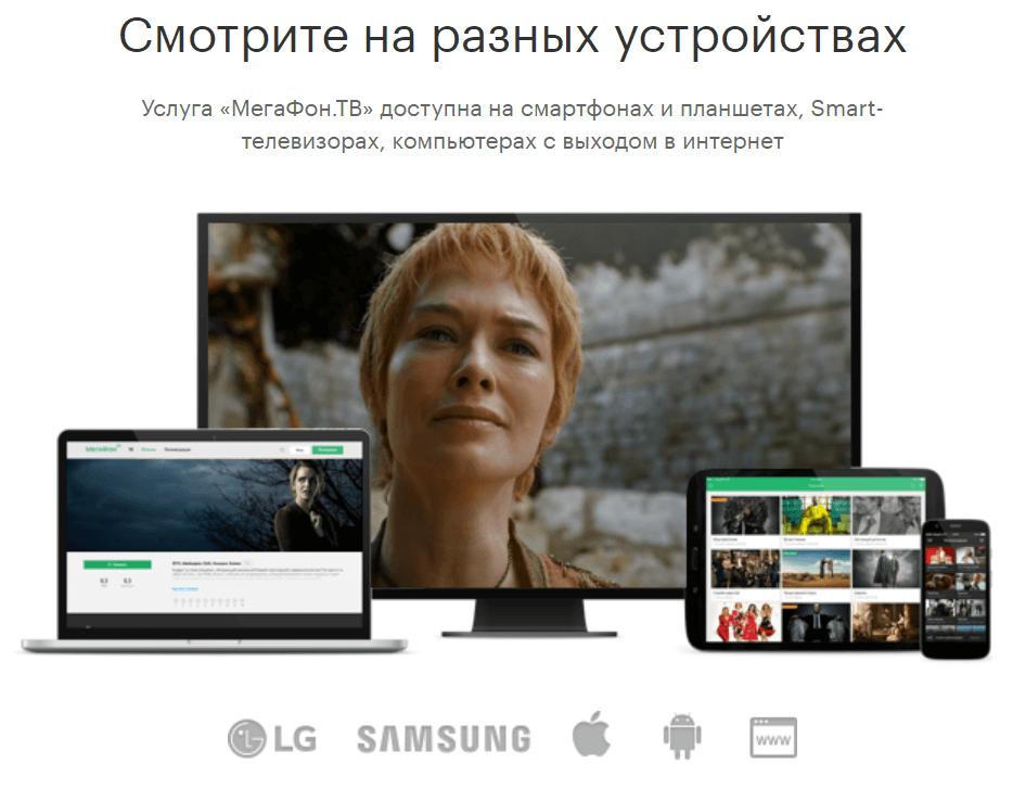 Просмотр видео с разных устройств в Мегафон ТВ