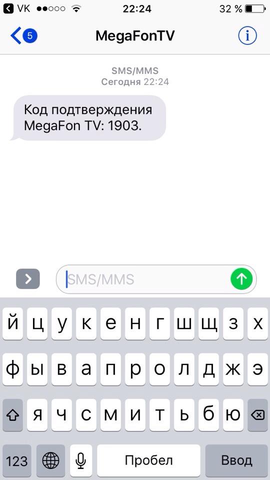 Мегафон ТВ регистрация