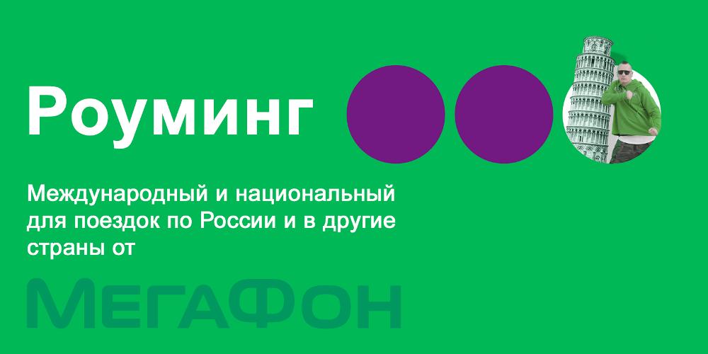 Мегафон роуминг по России и за границей