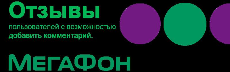 Оператор Мегафон отзывы пользователей
