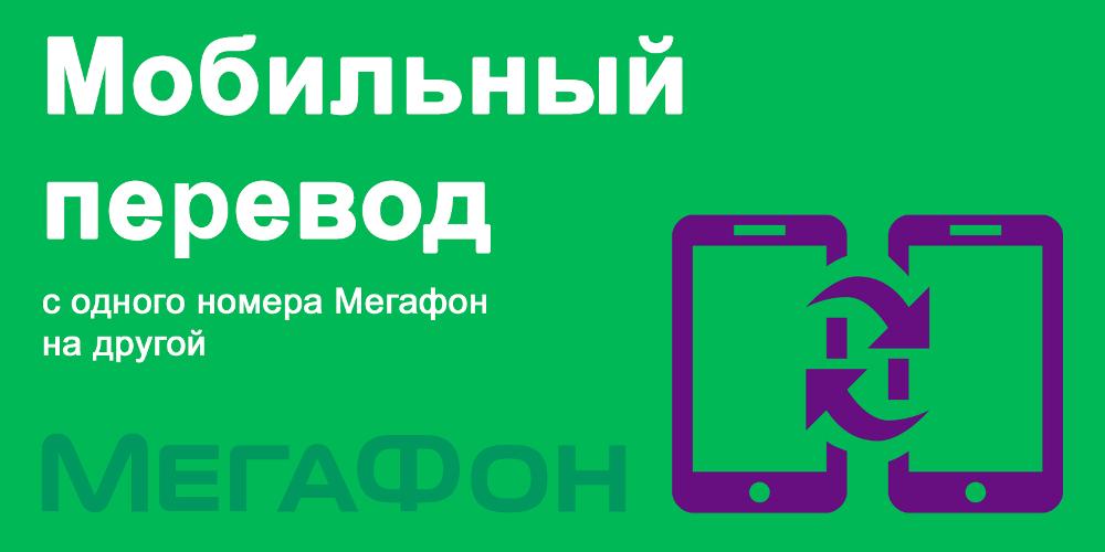 Как перевести деньги с Мегафон на Мегафон (инструкция)
