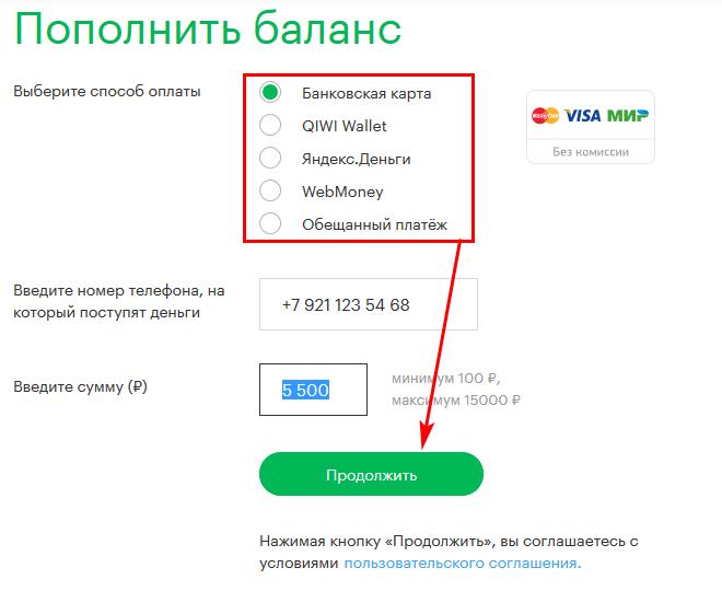 Пополнить счет Мегафон с помощью официального сайта