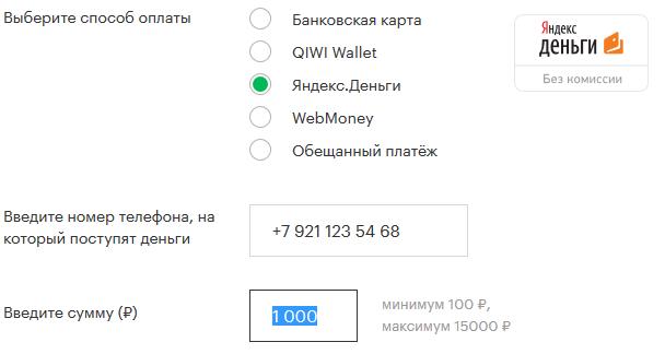 Пополнить Мегафон через Яндекс Деньги