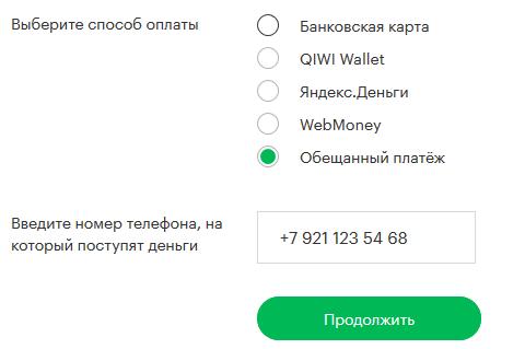 """Услуга """"Обещанный платеж"""" от Мегафон"""