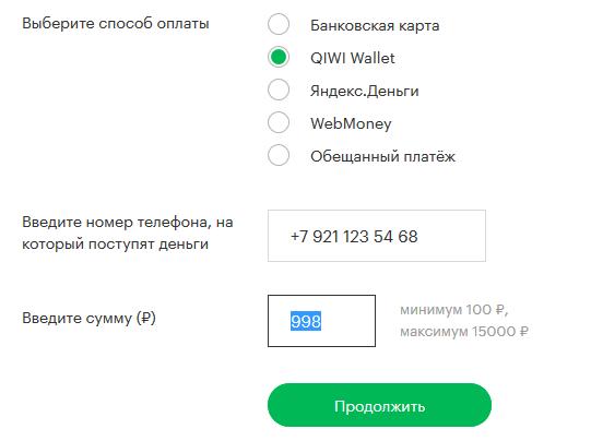 Пополнение счета Мегафон с помощью QIWI