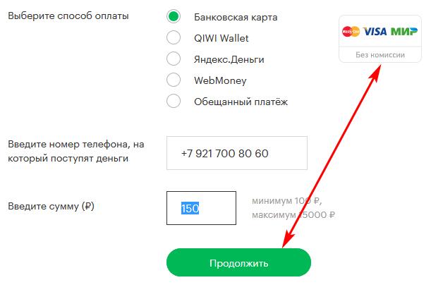 Пополнение счета Мегафон через банковскую карту