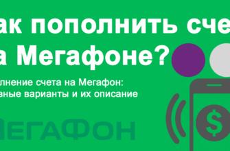 Пополнить счет Мегафон с банковской карты, через интернет, онлайн без комиссии