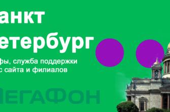 Мегафон Спб (Санкт-Петербург) и Ленинградской области