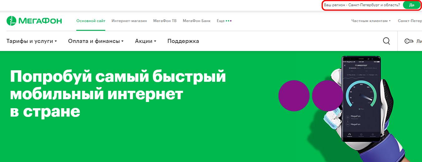 Мегафон Санкт Петербург телефон