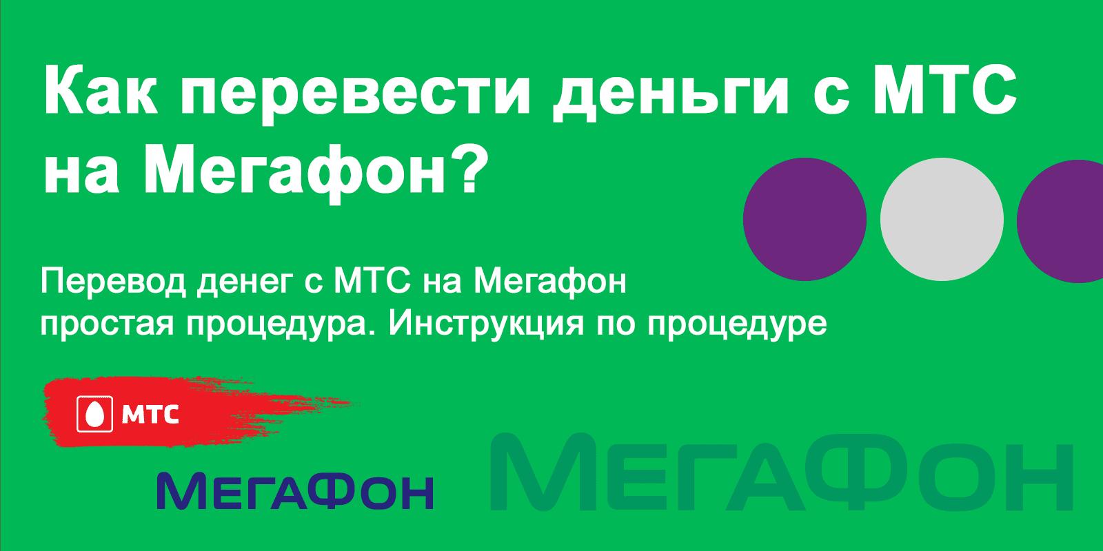 Перевести, отправить, перекинуть деньги с МТС на Мегафон: команды или смс (sms)