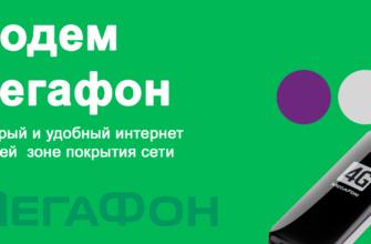 Купить usb модем Мегафон 3g, 4g - настройка безлимитного интернета, цена и тарифы
