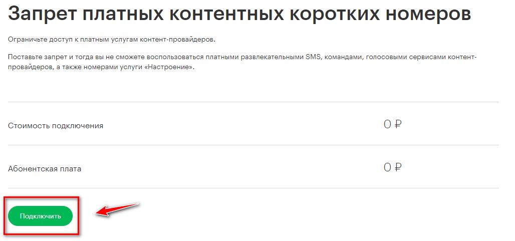 мегафон запрет на платные подписки