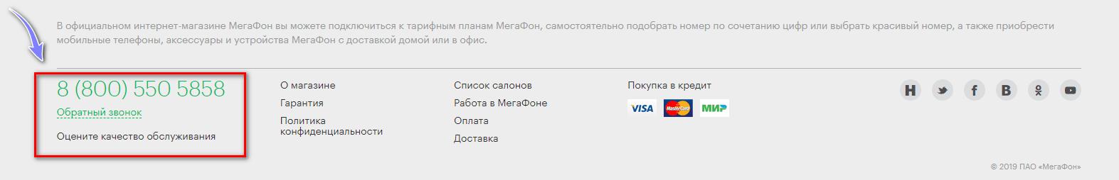 мегафон интернет магазин телефон