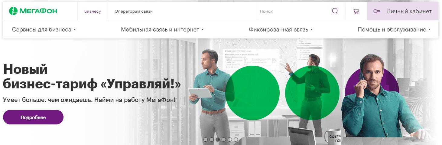 сайт мегафон личный кабинет корпоративным