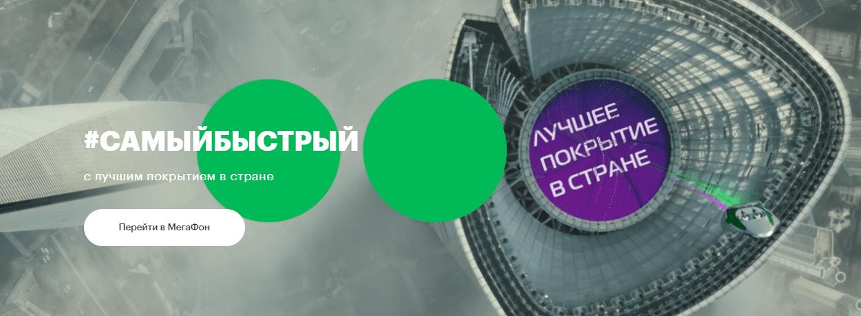 безлимитный интернет по россии мегафон