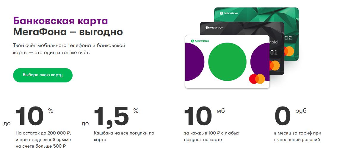 мегафон банк кэшбэк
