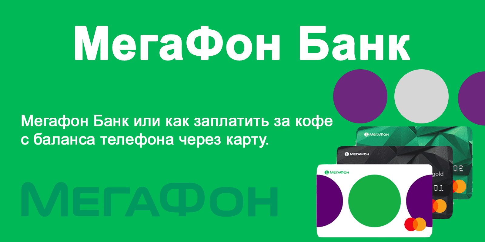 мегафон банки