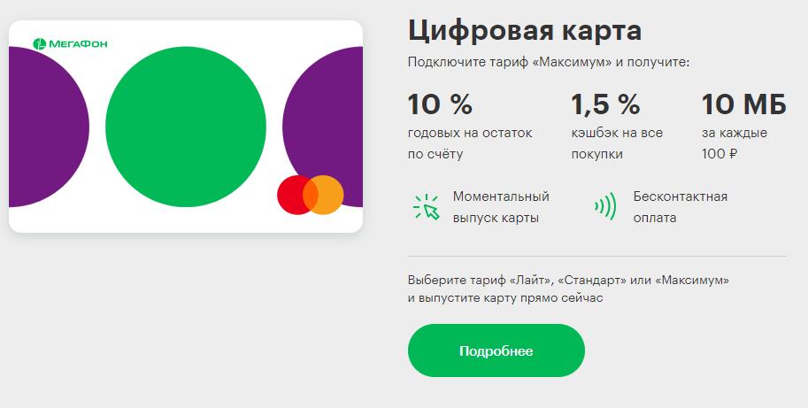 банковская карта мегафон комиссия