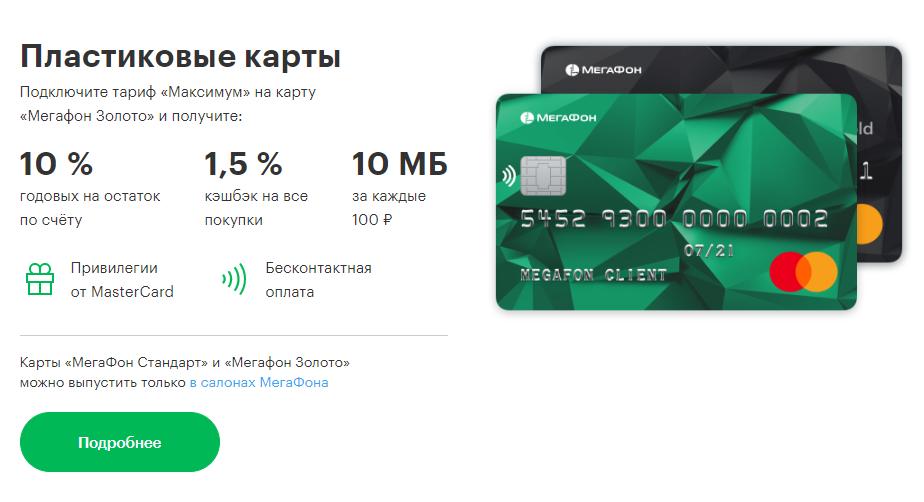оплата мегафон через банковскую карту