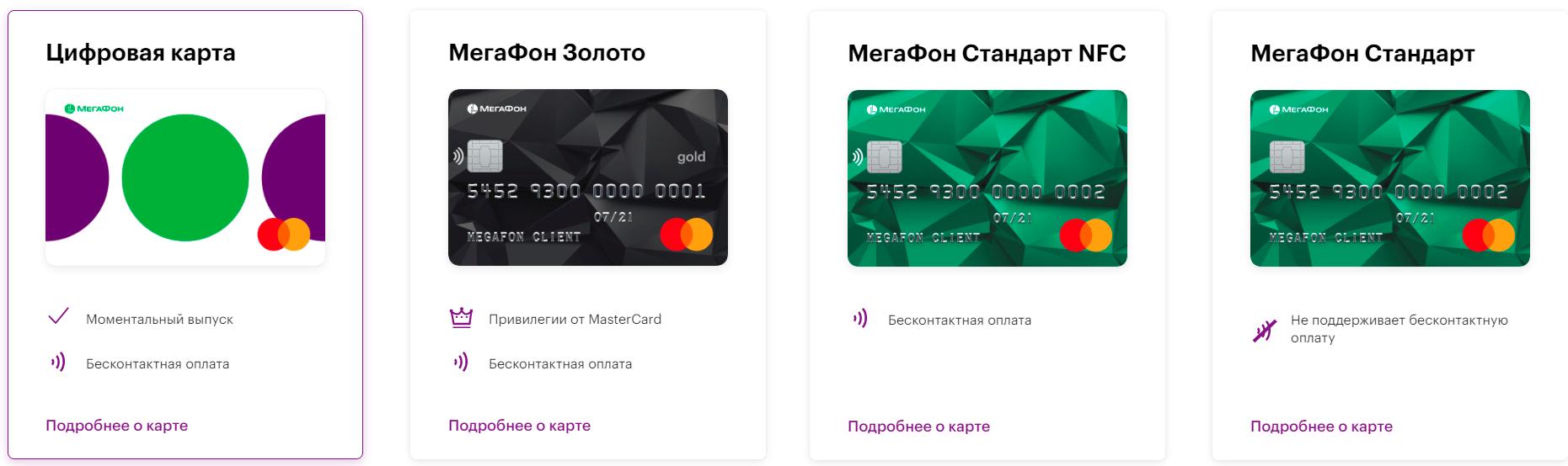карта мегафон банковская онлайн