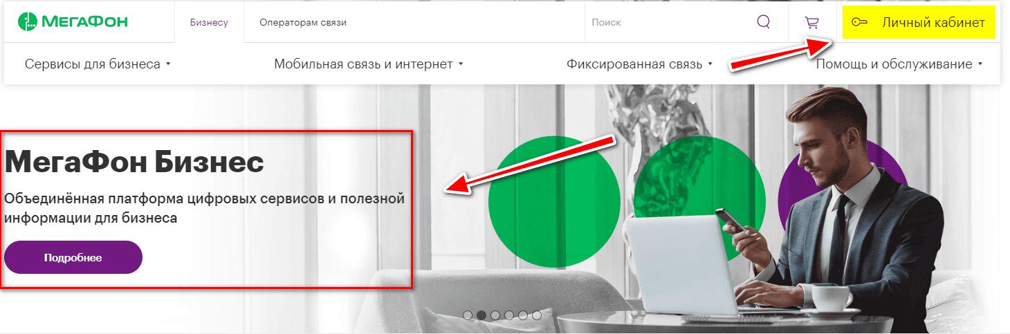 мегафон бизнес личный кабинет москва