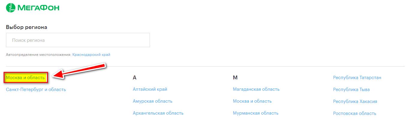 мегафон тарифы москва и московская область 2018, 2019
