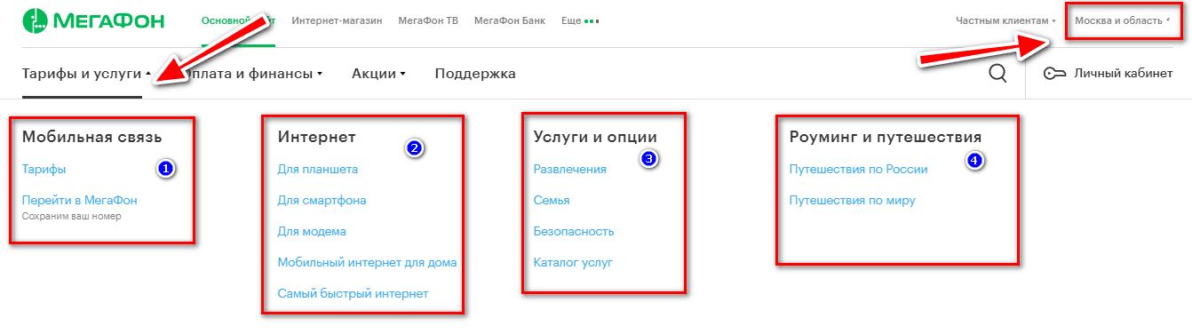 мегафон тарифы москва и московская область подобрать
