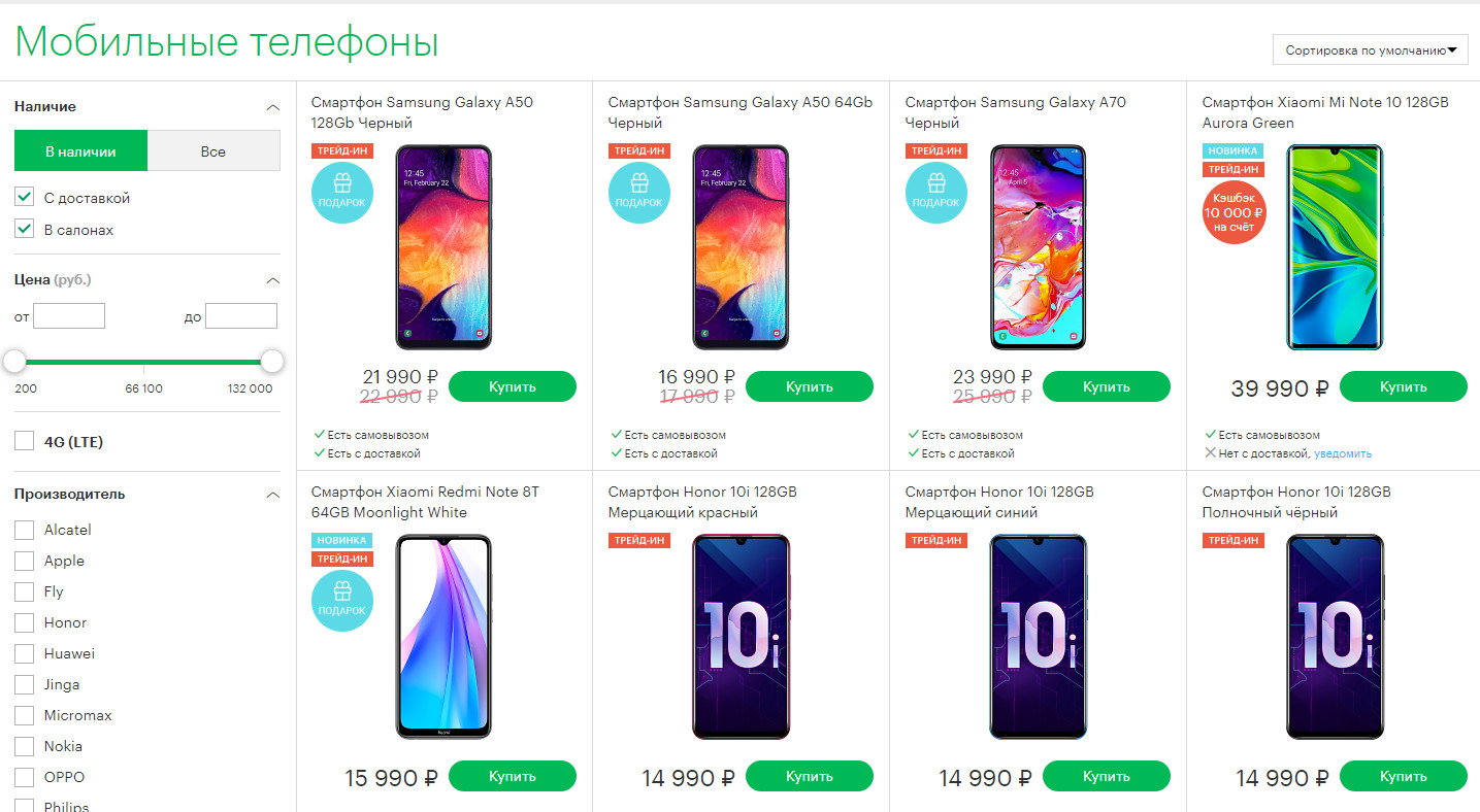 Мегафон смартфоны каталог и цены