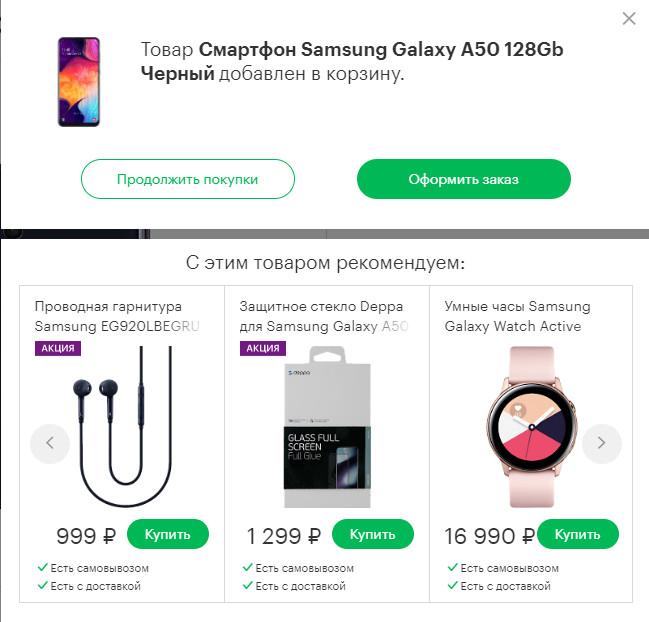 Покупка смартфона в интернет магазине Мегафон