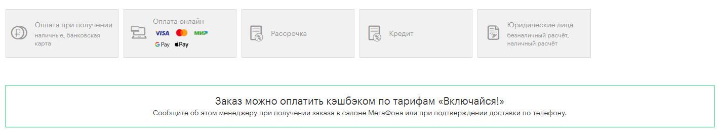 Оплата смартфона в интернет магазине Мегафона