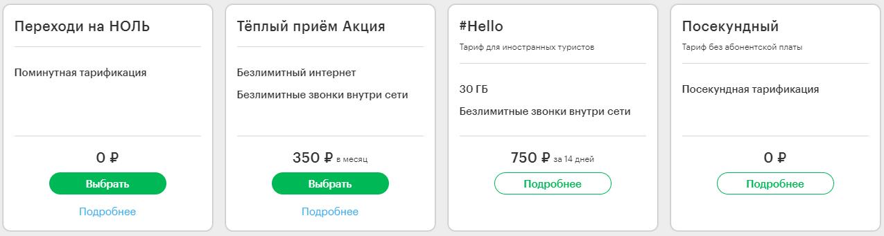 Тарифы Мегафона в Екатеринбурге с абонентской платой