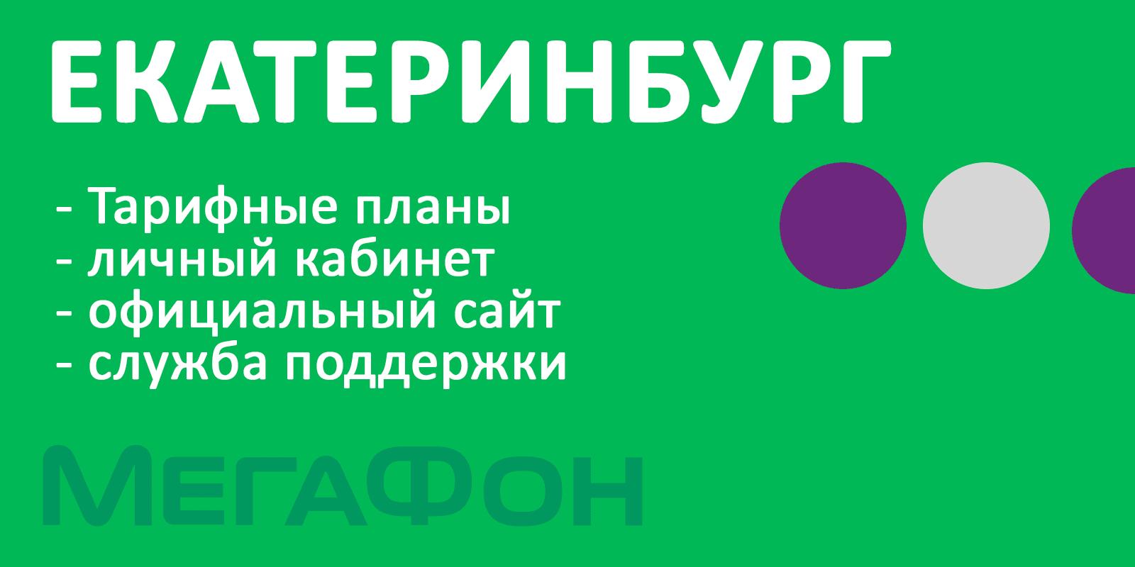 Мегафон Екатеринбург официальный сайт, личный кабинет, тарифы, служба поддержка