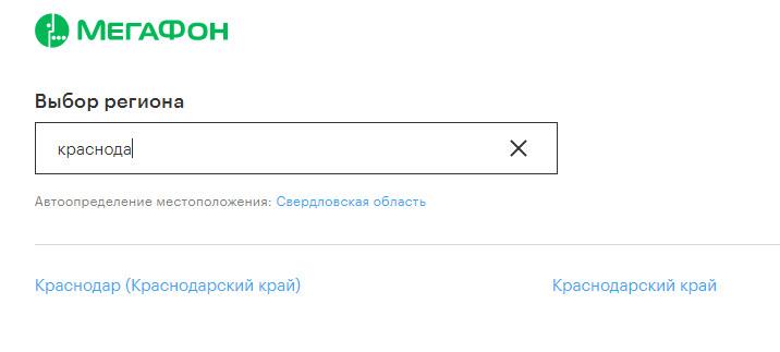 Выбор региона на сайте Мегафона в Краснодар
