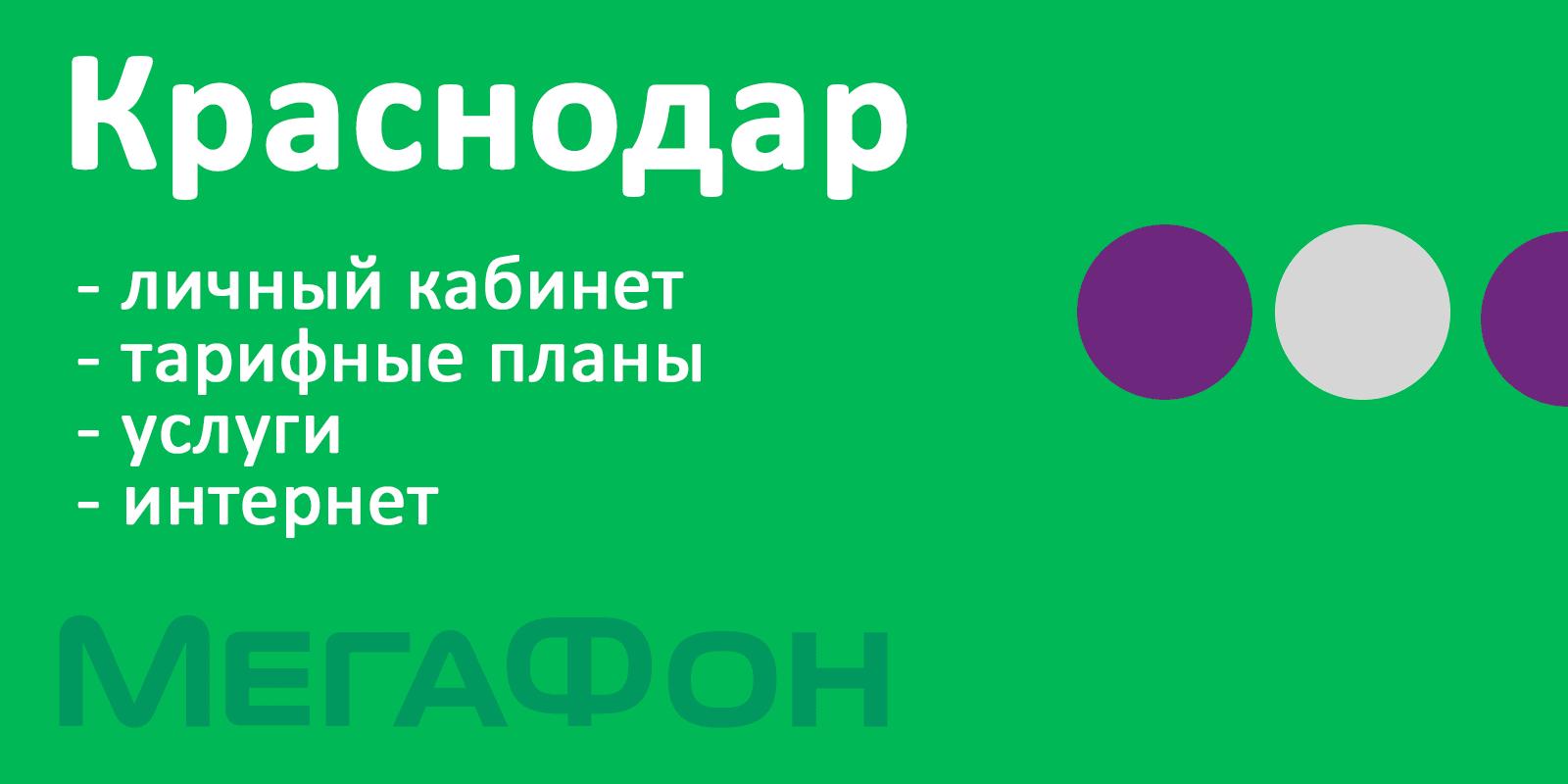 Мегафон Краснодар - личный кабинет, тарифы, сайт