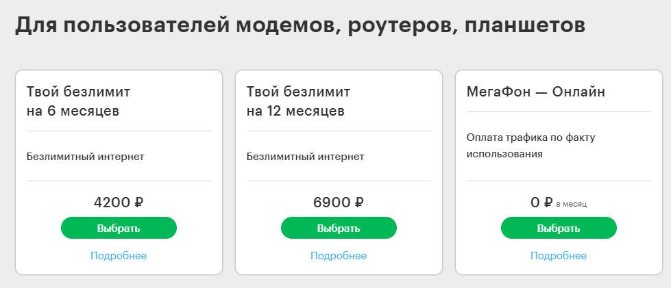 Интернет тарифы Мегафон Москва