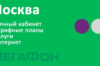 Мегафон Москва - личный кабинет, тарифы, сайт