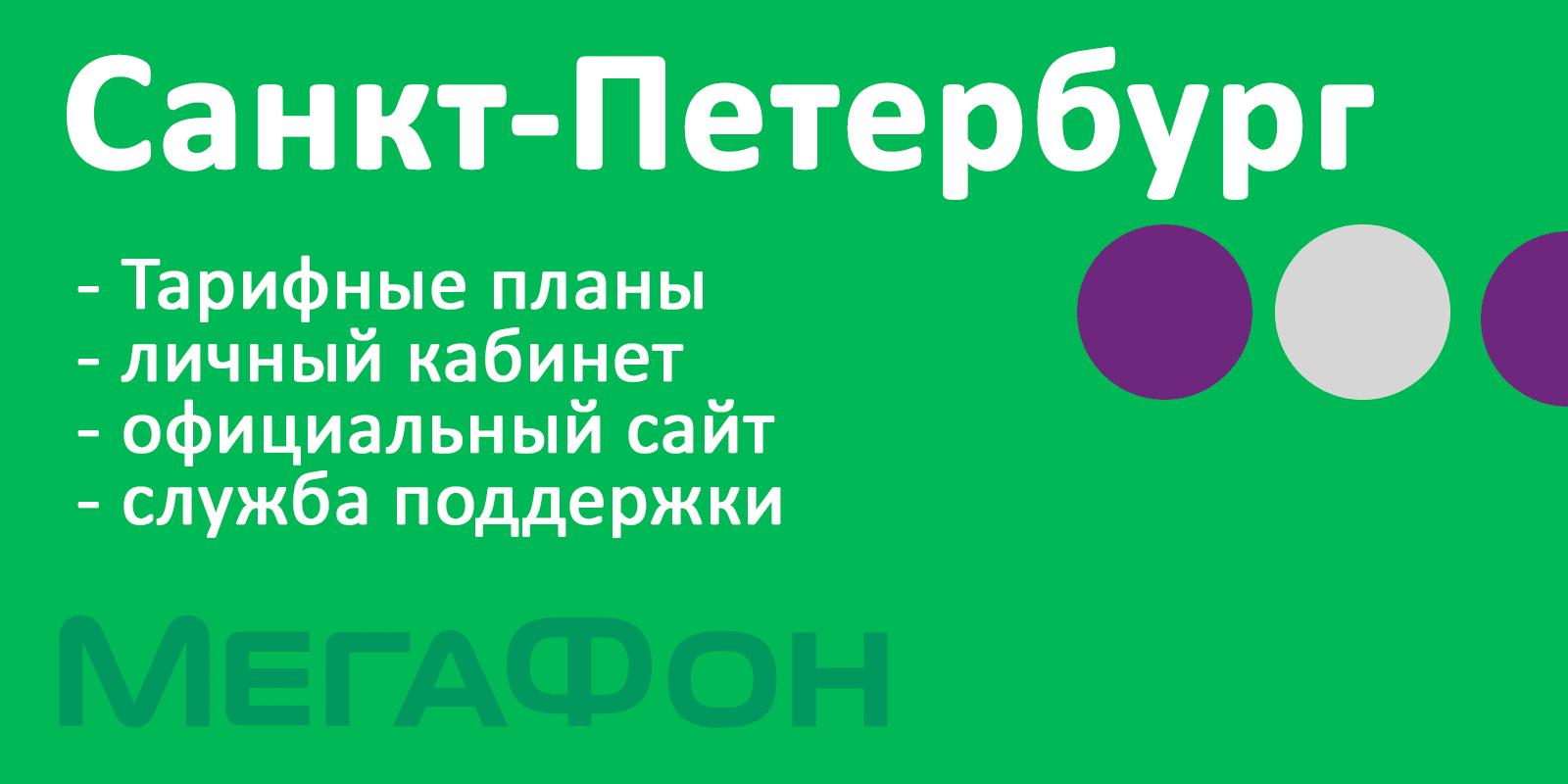 Мегафон Санкт-Петербурга - личный кабинет, тарифы, официальный сайт