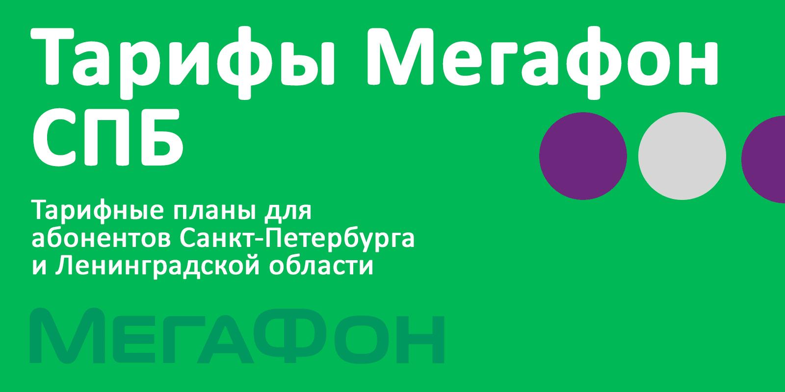 Тарифы Мегафон Спб и Ленинградская область
