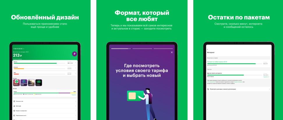 Личный кабинет Мегафон Нижний Новгород вход