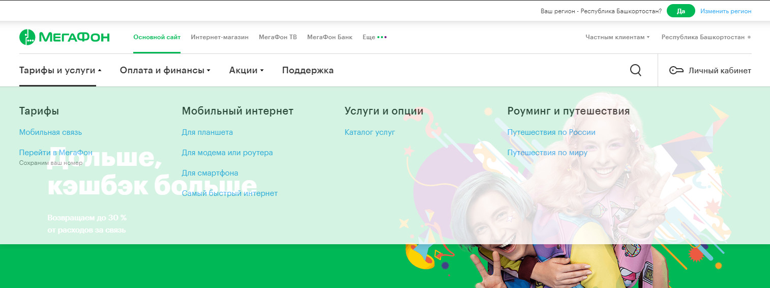 Мегафон Уфа официальный сайт