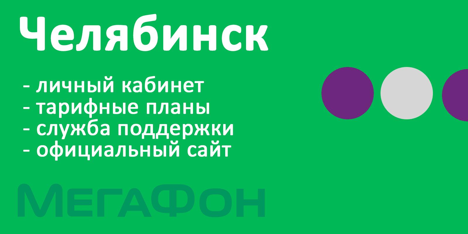 Мегафон Челябинск - личный кабинет, тарифы, служба поддержки