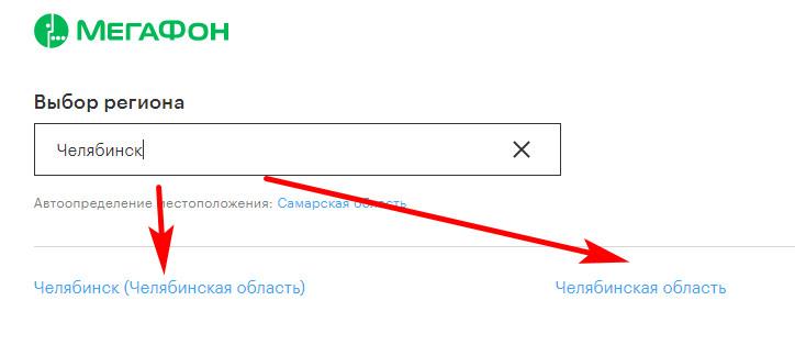 Мегафон Челябинск - настройка региона официального сайта