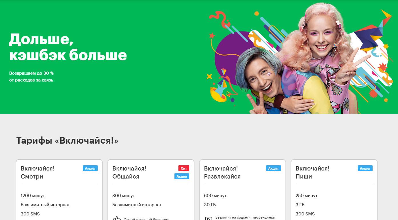 Популярные тарифы Мегафона в Челябинске