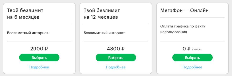 Интернет тарифы Мегафон в Челябинске и области